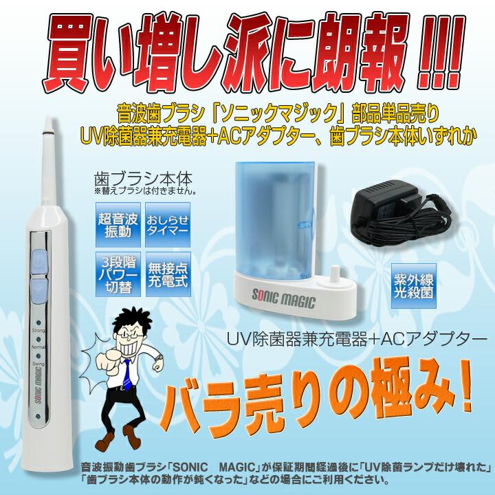 【送料無料】音波歯ブラシ「ソニックマジック」部品単品売り(UV除菌器兼充電器+ACアダプター、持ち手本体いずれか)