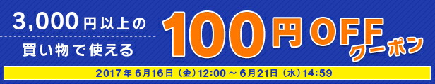 3,000円以上のお買い物に使える100円OFFクーポン