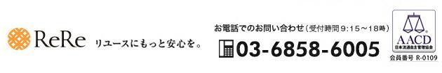 ReRe(安く買えるドットコム)