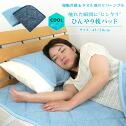 ひんやり枕パッド