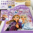 アナと雪の女王2お昼寝ケット