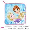 アナと雪の女王ループ付きタオル