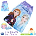 アナと雪の女王2ラップタオル80cm丈