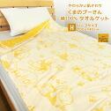 くまのプーさんタオルケット/ハーフサイズ