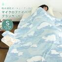 クラウド柄マイクロファイバー毛布