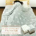 麻の葉柄フランネル毛布