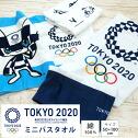 東京オリンピック公式ライセンスバスタオル