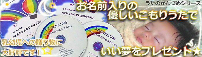 オリジナルこもり唄CD