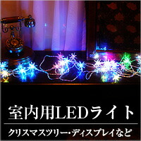 室内LEDライト