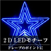 2DLEDライト