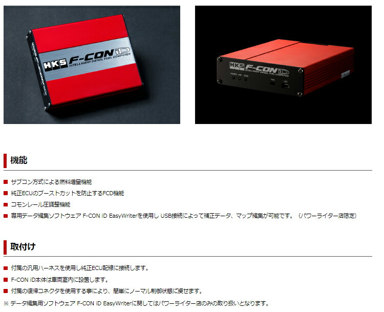 HKS F-CON iD 2KD-FTV用 【サブコン】 エフコン ハイエース/ エッチケーエス トヨタ レジアスエース (42011-AT032)