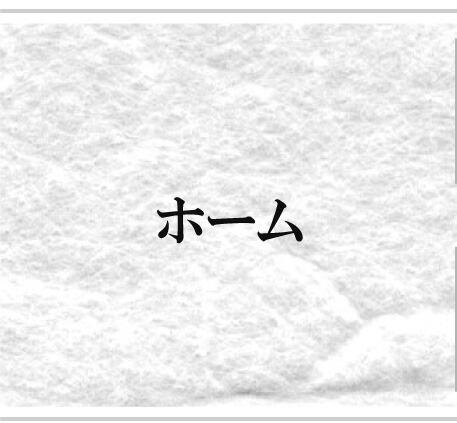 八ヶ岳蕎麦香房ホームへ