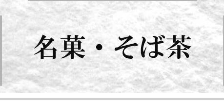 名菓・そば茶