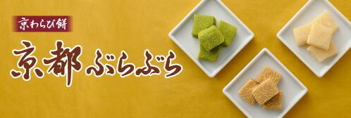 京都ぶらぶら
