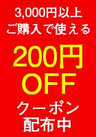 200OFF
