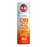 【YAZAWA】 汚れ落としスプレー(皮革用ムースタイプ) 420ml