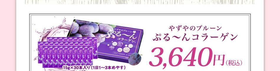 プルーンぷるーんコラーゲン 30本