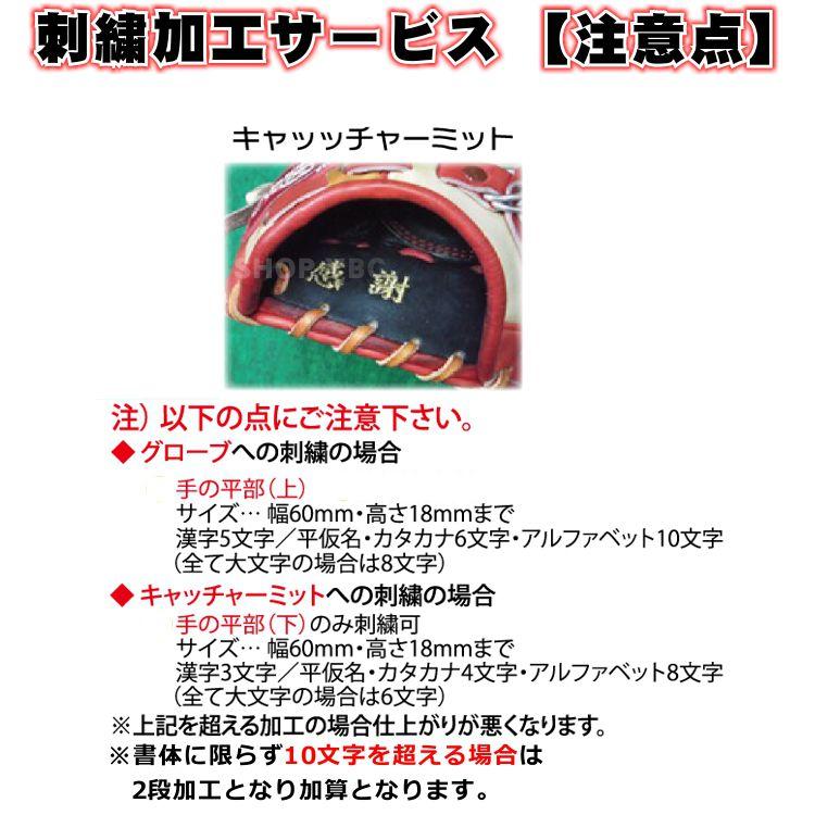 ミズノ 野球 グローブ 軟式 少年用 坂本勇人モデル グローバルエリートRG ブランドアンバサダーセレクション 1AJGY20123 2019SS