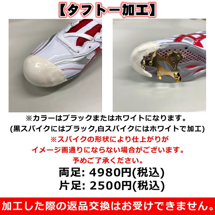 【タフトー加工可】アシックス 野球 スパイク エナメル スピードラスター LT 樹脂底スパイク ローカット ベースボール シューズ SFS600