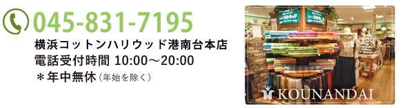 横浜コットンハリウッド 港南台本店 TEL 0458317195