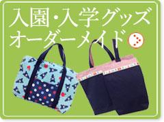 入園入学グッズ オーダーメイド