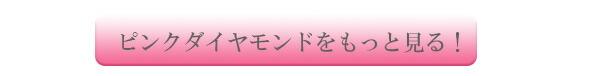 ピンクダイヤモンド特集へ