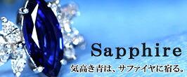 サファイヤ サファイア 9月誕生石