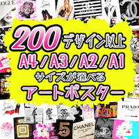 アートポスター / 200種類以上の一覧