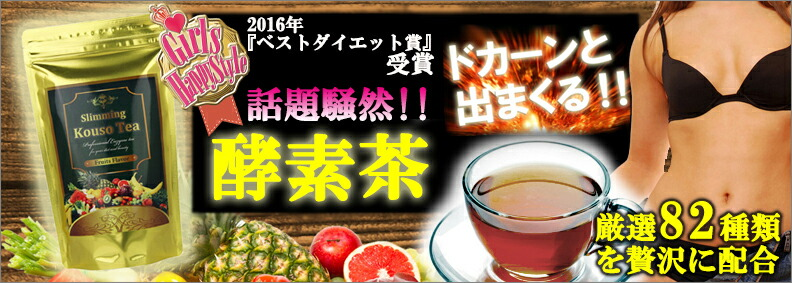 kouso tea