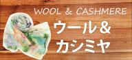 カシミヤ・ウール製品