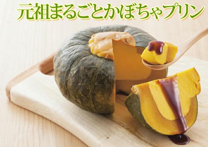 イエローパンプキンの元祖まるごとかぼちゃプリン