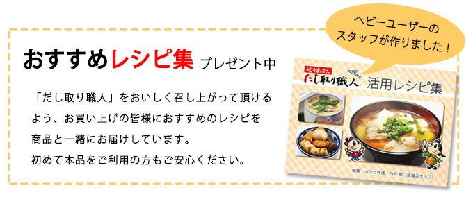 レシピ冊子