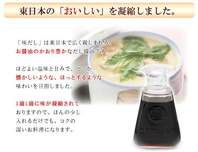 東日本のおいしい