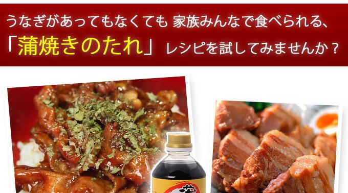 蒲焼のたれレシピ1