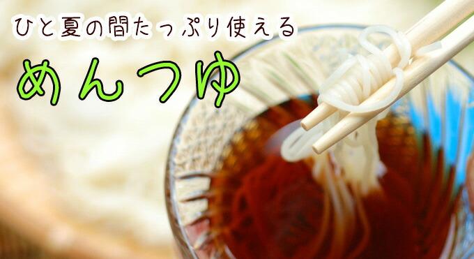 めんつゆ1