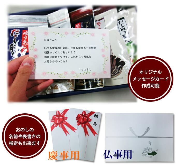 メッセージカード作成