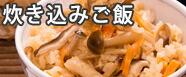 あごだしの炊き込みご飯レシピ
