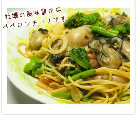牡蠣の和風スパゲティ
