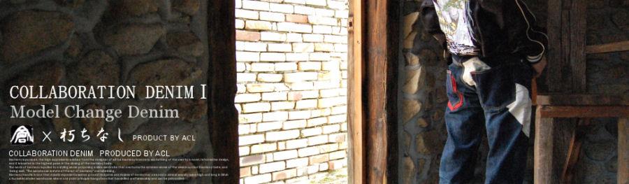 【備中倉敷工房 倉×朽ちなし】 コラボ1 モデルチェンジデニム 別注和柄生地切替 リメイクストレートジーンズ オリジナル紗綾形