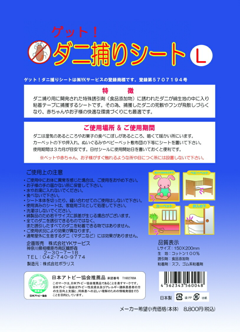 【新商品】ダニシート 喘息 アレルギー対策 ダニ退治シート 10枚セット  ダニ捕りマット ダニ取りシート