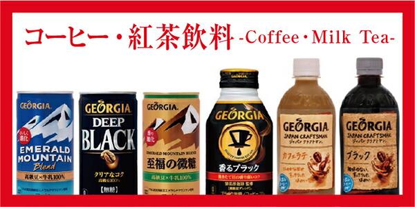 コカコーラ コーヒー 紅茶