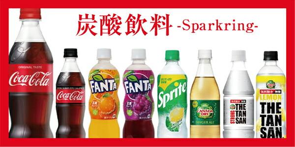 コカコーラ 炭酸飲料