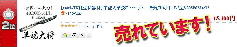 20121130kusayaki.jpg