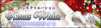 ハンドクリエーションホワイト