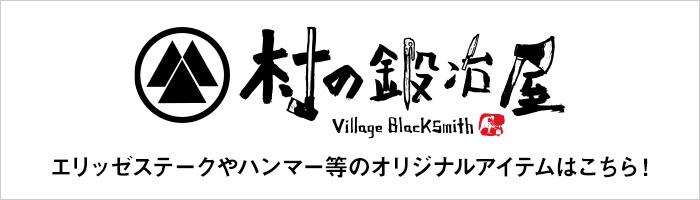 村の鍛冶屋