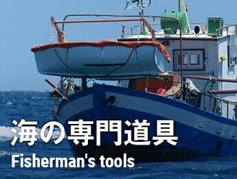 海の専門道具