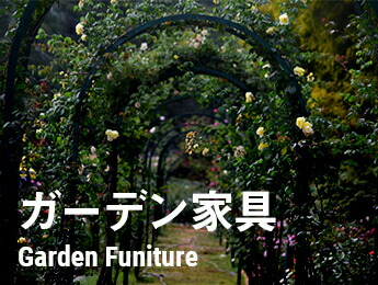 庭園用家具