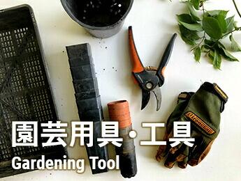 園芸用具・工具