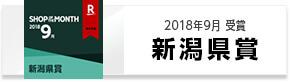 2018年9月ジャンル賞「新潟県賞」