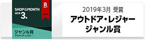 2019年3月ジャンル賞「アウトドア・レジャー賞」
